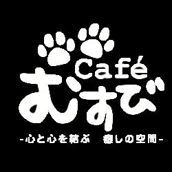 Café むすび